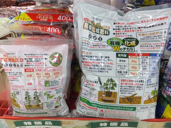 肥料4.png